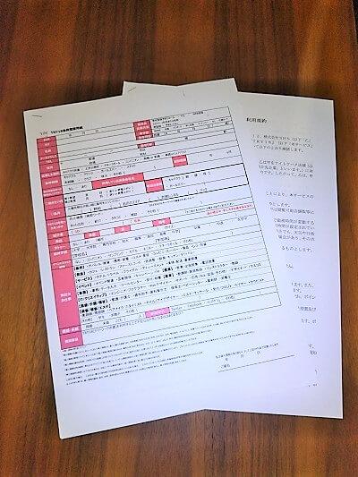 キャバクラ派遣TRY18登録用紙