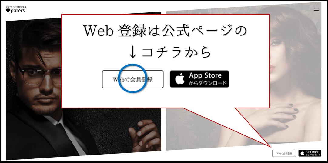 paters Web登録