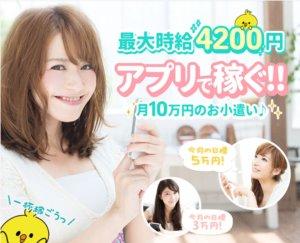 最新のスマホチャットアプリ!PoPo(ぴおぴお)