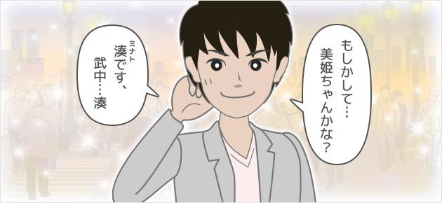 美姫ちゃんかな?湊です、武中…湊。