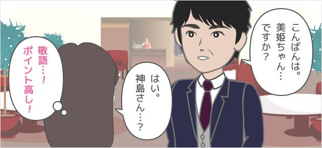 はい。神島さん…?ああ、よかった。そう、神島佑二です。よろしくお願いします。