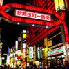 東京でおすすめのチャットレディプロダクション3選!安全・稼げるのはココ