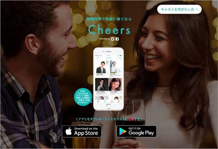 ギャラ飲み・cheers(チアーズ)ってどんなアプリ?口コミや特徴をご紹介!