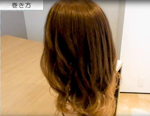 巻き髪の完成