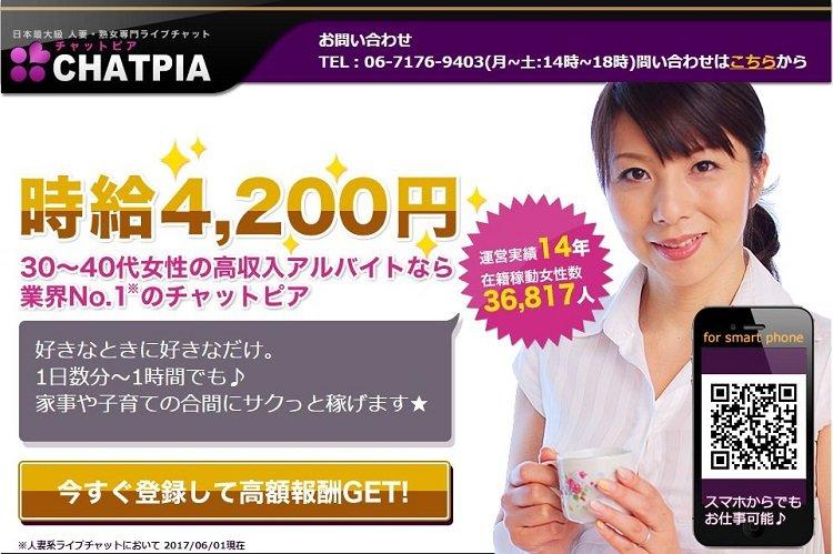 チャットピアの口コミ・評判!30代以上の女性が活躍できる!主婦に人気のサイト