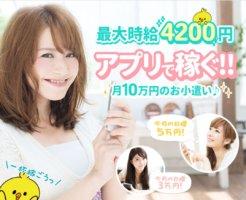 PoPo(ぴおぴお)の口コミ・評判!気軽に月10万円稼げるお小遣いアプリ