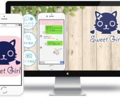 スイートガール(Sweet Girl)の口コミ評判まとめ!安全に稼げる優良アプリ